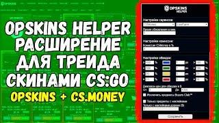 OPSKINS HELPER - РАСШИРЕНИЕ ДЛЯ ТРЕЙДА OPSKINS + CS.MONEY