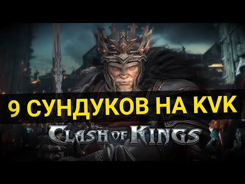 Clash Of Kings - Фишка, как быстро открыть 9 сундуков на KVK!
