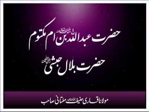 Maulana Qari Haneef Multani - Hazrat Abdull Bin Imme Maktoom Aur Hazrat Bilal Habshi