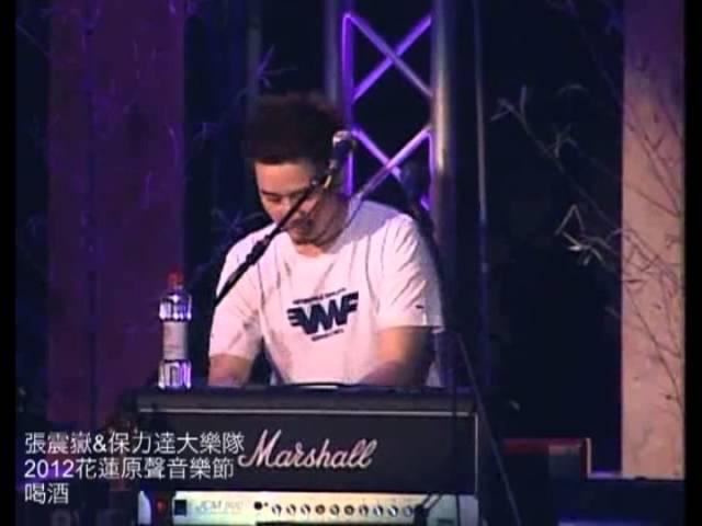 zhang-zhen-yue-bao-li-da-da-le-dui-2012hua-lian-yuan-sheng-yin-le-jie-he-jiu-live-xian-chang-yan-chu