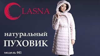 Обзор пуховика Clasna CW17D041DQ. Jacket winter for women review Clasna 2017-2018.
