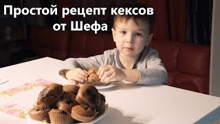 ►Простой рецепт кексов от шефа◄ без яйца