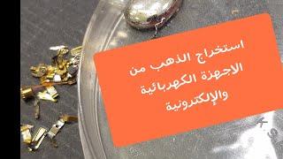 طريقة استخراج الذهب من الإلكترونيات و تفاعل الذهب مع الزئبق