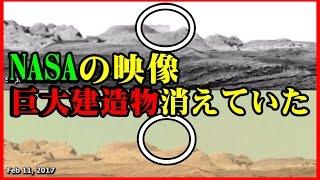 """【衝撃】NASAが激写した""""巨大建造物""""火星の画像から消されていた!これ..."""