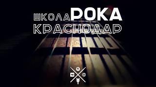 Школа Рока|Урок вокала|Первые шаги  Анжела Черкасова