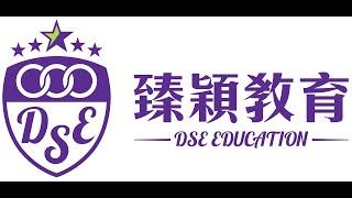 【2020 DSE English Tips 英文錦囊】Paper 1 Reading | 題型分析 | DSE名師考前錦囊 | 歷屆多名奪取 DSE 英文 5** 名師心德
