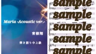 青柳翔のMARIAをピアノで演奏しています。 (完コピ弾き語り楽譜) ☆使用...