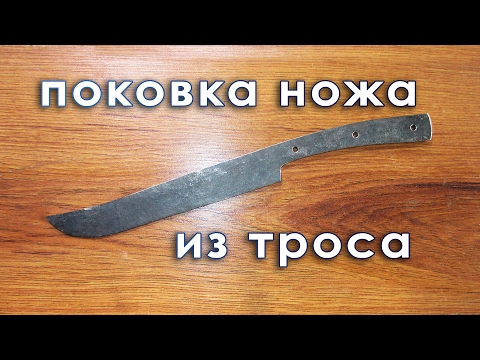 видео: поковка ножа из троса