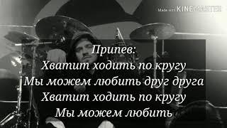 Download Текст песни(слова) Миша Марвин - Вдвоём (feat. Artik & Asti) Mp3 and Videos