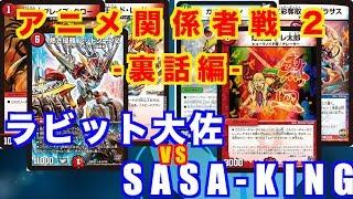 【Project 声遊】アニメ関係者デュエマ対戦!スペシャルゲストSASA-KING登場!後編