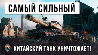 Вертеться как белка в колесе! Лучший бой на Самом Сильном китайце в World of Tanks!