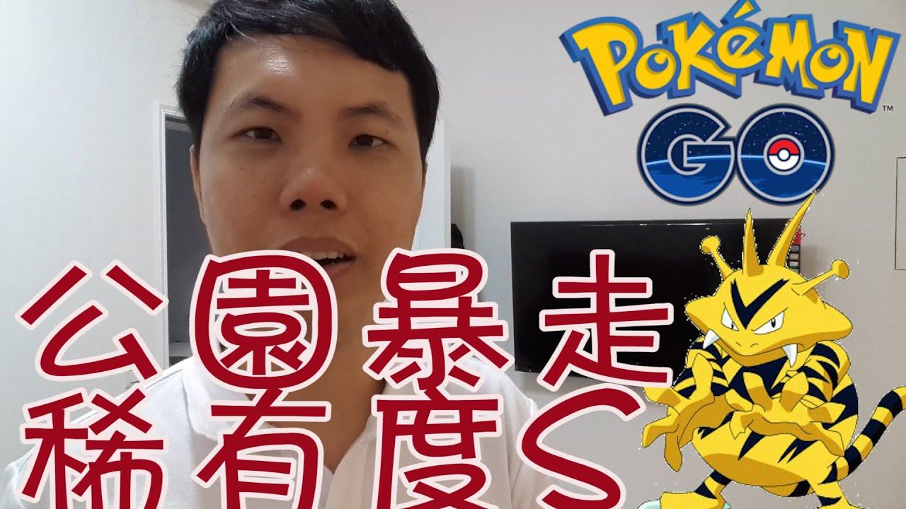[Pokemon go臺灣#2]玩寶可夢go的三個特色-寶可夢怎麼玩-彰化 - YouTube