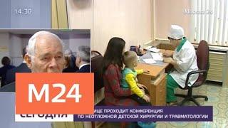 Смотреть видео В столице проходит конференция по неотложной детской хирургии и травматологии - Москва 24 онлайн
