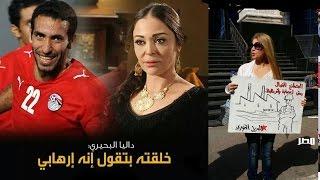 """اجدع مصرية تغسل داليا البحيرى  بعد وصفها لابو تريكة """"بالفلاح اللئيم مبحبوش """"ارتست"""