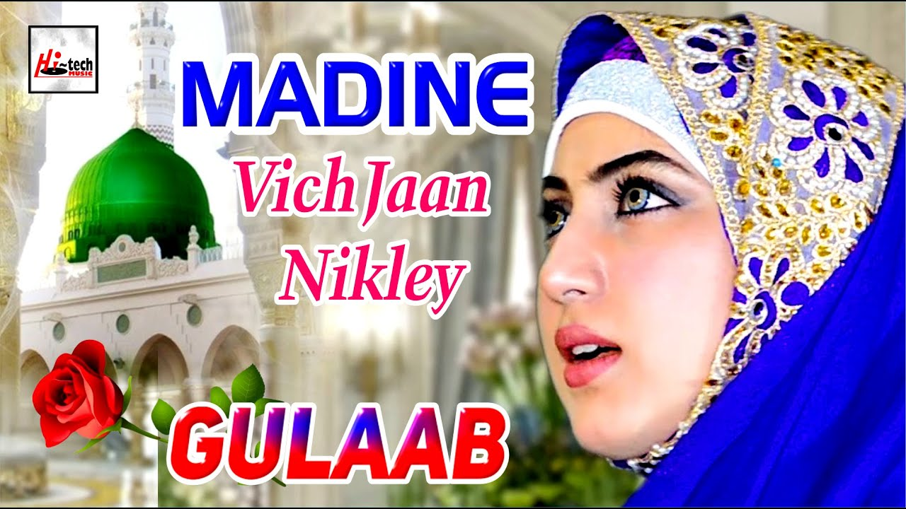 2020 Latest Heart Touching Naat Sharif by GULAAB | Madine Vich Jaan Nikley | Hi-Tech Islamic Naat