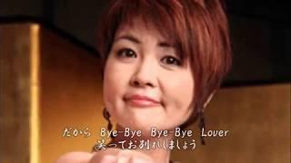 Bye Bye Lover     歌:泰葉(デビュー前) 泰葉 検索動画 24