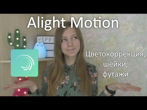 ALIGHT MOTION / Как делать эдиты, пользоваться футажами, делать цветокоррекцию и тд. в Alight Motion