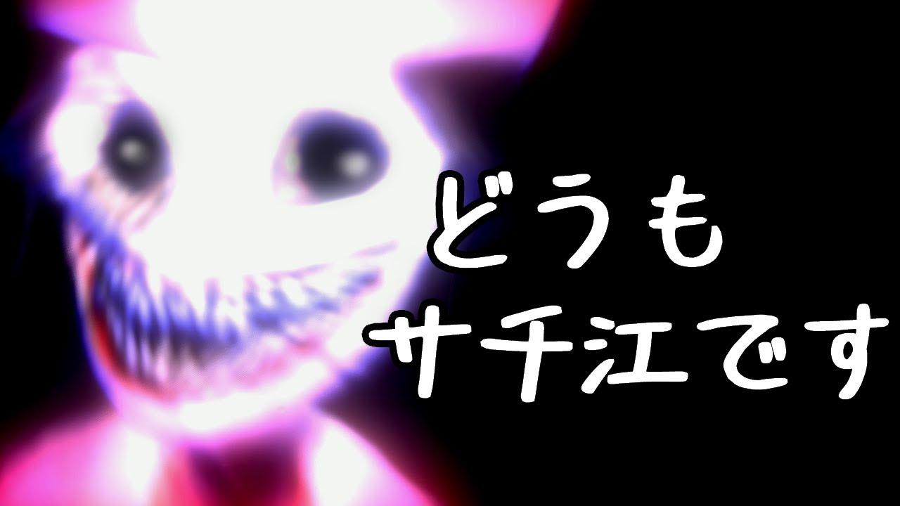 【実況】いつもの帰り道で幽霊に出会った【サチ江 -死道-】