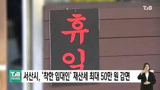 TJB뉴스 - 서산시, '착한 임대인' 재산세 최대 5…