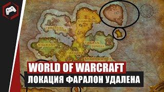 World of WarCraft: Faralon (Фаралон) – Локация на Дреноре, которая была удалена.