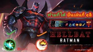 /Rov/ Batman ฟามก็ได้ ยืนเลนก็ ok เล่นก็ง่าย ไต่แรงค์ SS8