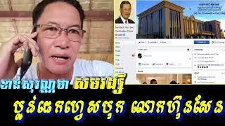 Khan sovan - Sam Rainsy hack Hun Sen's FB page, Khmer news today, Cambodia hot news, Breaking news