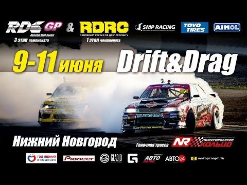 RDS GP 3 этап Квалификация Нижний Новгород