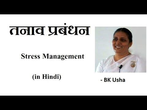 BK Usha - Stress Management  तनाव प्रबंधन