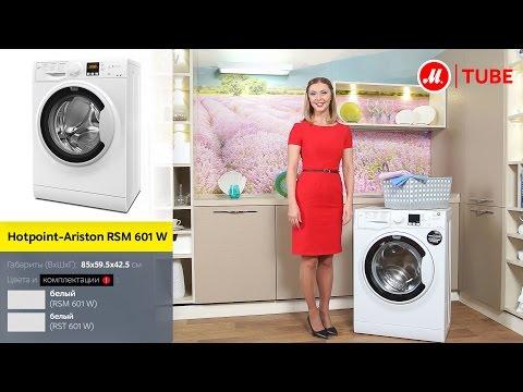 Узкая стиральная машина Hotpoint-Ariston