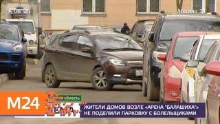 Смотреть видео Битва за парковку в Балашихе - Москва 24 онлайн