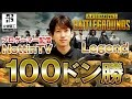 Youtubeさんすいませんでした 通算優勝120回 PLAYERUNKNOWN'S BATTLEGROUNDS