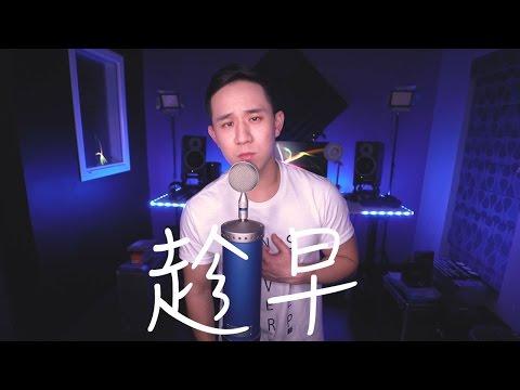 趁早 - Jason Chen Cover