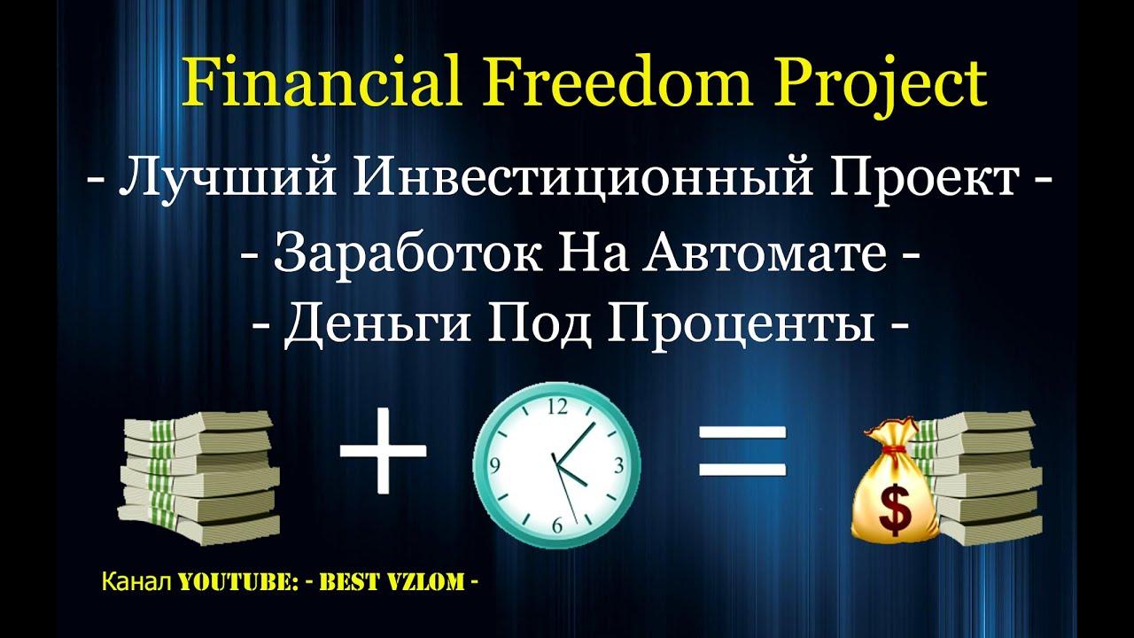 Financial Freedom - Лучший Инвестиционный Проект | лучший заработок на автомате