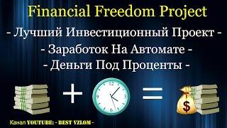 Financial Freedom - Лучший Инвестиционный Проект - Деньги Под Проценты - Заработок На Автомате