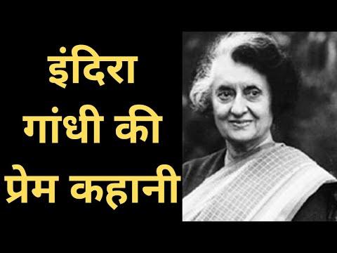 इंदिरा गांधी की प्रेम कहानी | Love Story of Indira Gandhi | Gazab India