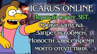 ICARUS Online - Первый отчет ЗБТ. Сроки запуска. Запрет на обмен. Новости за время моего отсутствия.