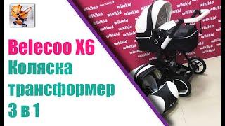 Стильная коляска 3в1 трансформер ,BELECOO X6, основные характеристики и размеры