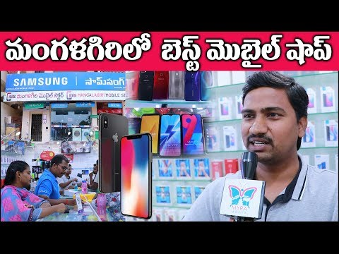 How To Start Mobile Shop Business..? | Best Mobile Store In Mangalagiri | Myra Media