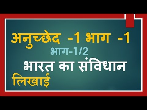 Polity Lecture (IAS-Hindi) : Article 1 Part 1; Part 1/2 (भारत का संविधान; Bharat Ka Samvidhan)