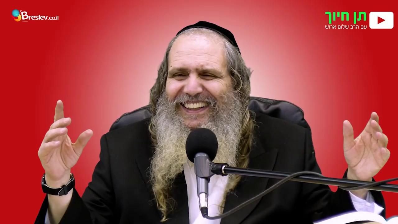 תנו חיוך עם הרב שלום ארוש - לזכות בלוטו
