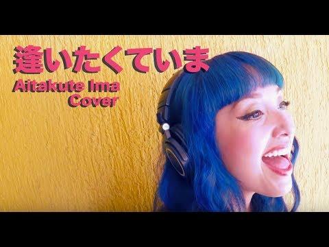 MISIA- 逢いたくていま Aitakute ima  - Annie McCausland (アニ -マカウスラン)  cover