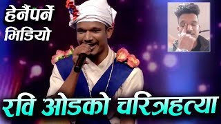 रवि ओडको चरित्रहत्या गरिदै-रविले जितेको किन हेर्न सकेनन ? Rabi Oad | Nepal Idol