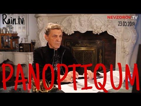 Невзоров и Уткин в программе «Паноптикум» на Rain.tv  23.05.2019