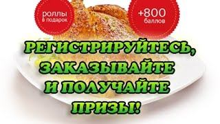 видео Суши бесплатно доставка Екатеринбург
