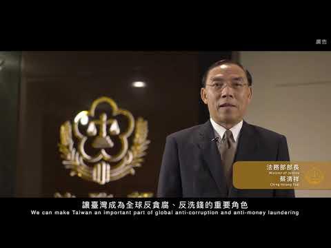 「企業誠信治理暨反貪腐、反洗錢」宣導短片