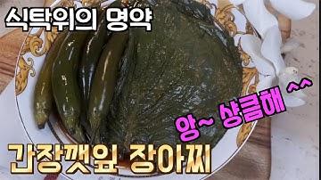 """박혜경 셰프의 상큼한  """" 간장깻잎장아찌 """""""