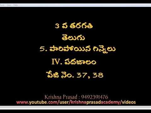 3rd Class, Telugu, 5 Paripoina Ginnelu, Singular and Plural Numbers, Page  Nos 37, 38 by KP Lessons
