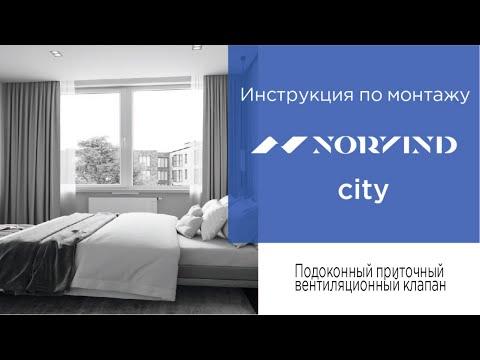 Подоконный приточный вентиляционный клапан Norvind City: инструкция по монтажу
