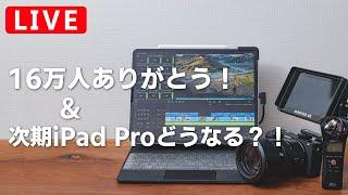 【LIVE】次期iPad Proはどうなる? & 16万人ありがとうライブ!
