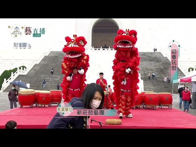 中正紀念堂 藝直播精華 【新莊鼓藝團 《迎春玩鼓》 】